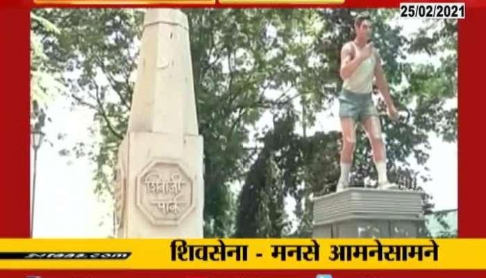 Mumbai Raj Thakre asking for Shivaji Park Renovation