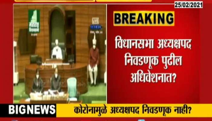 Vidhan sabha President Election might not happend