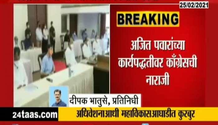 Congress express their unwillingness with Ajit Pawar_s Work to Cm Uddhav Thakre