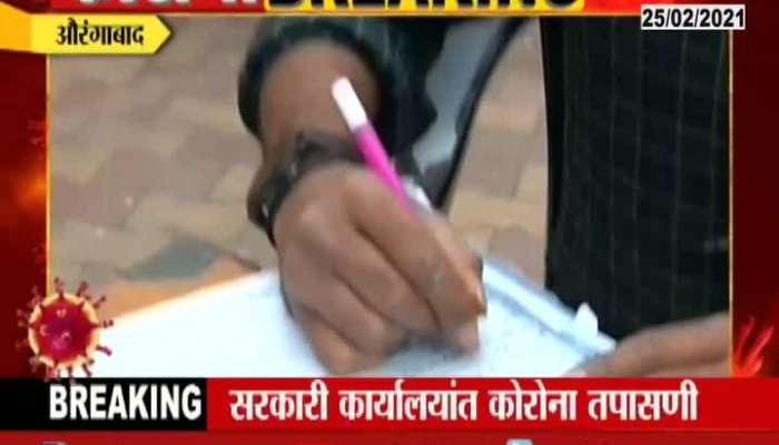 Aurangabad covid test is compulsory for employees to enter in office
