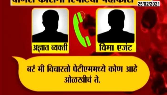 Amravati Racket Open Those Give Fake Corona Positive Report