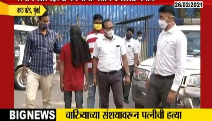 Mumbai Cuffe Parade Wife Killer Husband Got Arrested By Police