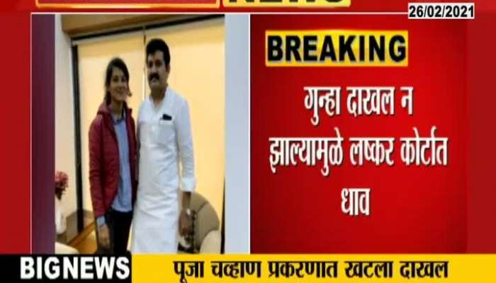 Pooja Chavan Case Update Next Court Hearing On 5th March