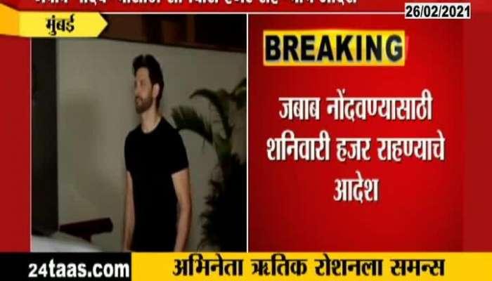 Mumbai Crime Branch gave Summons to Actor Hritik Roshan regarding Kangana cast