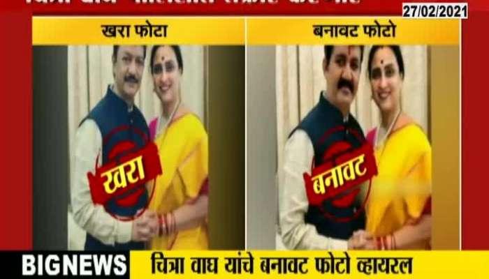 Chitra Wagh Fake photo with Sanjay Raut is viral on Social Media