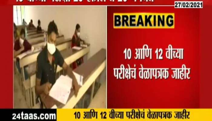 Time Table for SSC and Hsc Exams declared