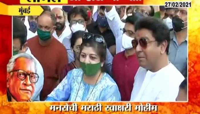Mumbai MNS has celebreted marathi Bhasha Day at Shivajipark