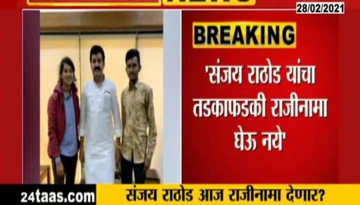Jitendra Maharaj Requesting to CM Uddhav Thackeray Do Not Accept Sanjay Rathod_s Resignation
