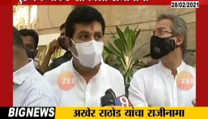 Sanjay Rathore's resignation । What Say Sanjay Rathod In Front Of Media