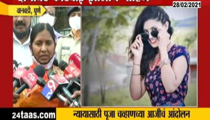 Pune Pooja Chavan_s Grandmother Doing Agitation For Justic To Pooja