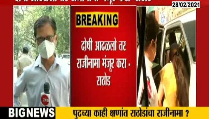 Sanjay Rathod Reach At Varsha Bunglow To Meet CM Uddhav Thackrey
