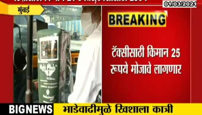Reaction on Auto Rickshaw and Taxi fare Hike by 3 rs now minimum fare