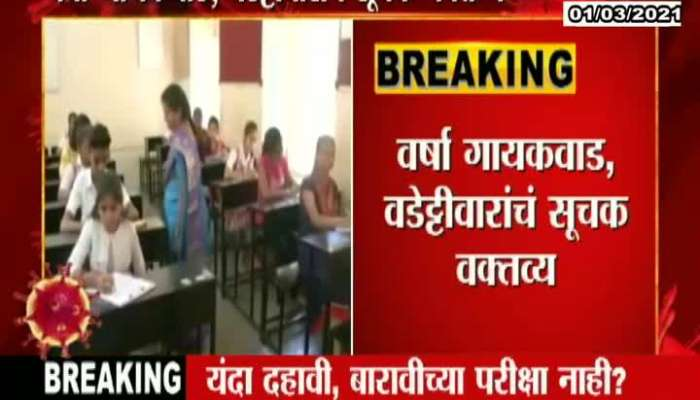 Education Minister Varsha Gaikwad said that SSC and Hsc Exams may not held this year due to corona