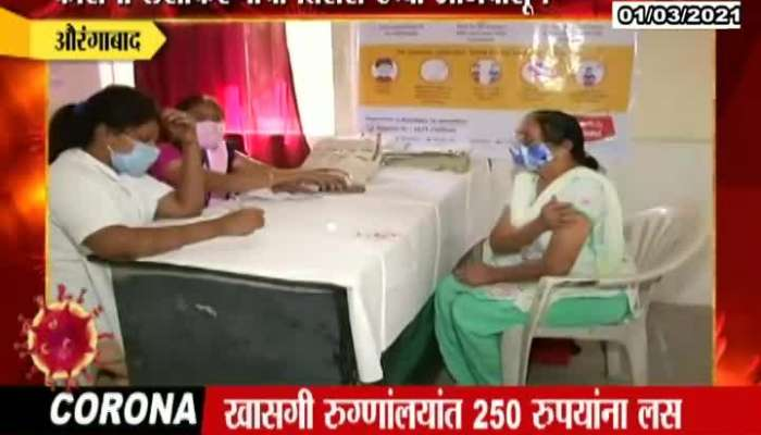 Aurangabad Covid Vaccination third stage started from today