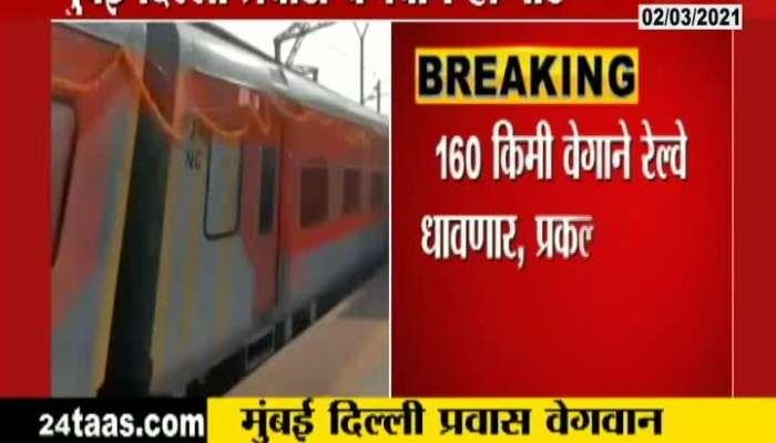 Mumbai To Delhi Train Travelling Now More Fast As Compare To Earlier