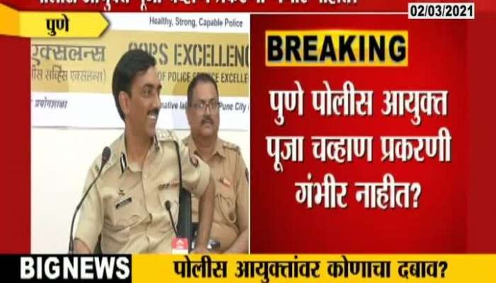 Pune Police Gave No Reaction On Pooja Chavan Suicide Case In Press Conference