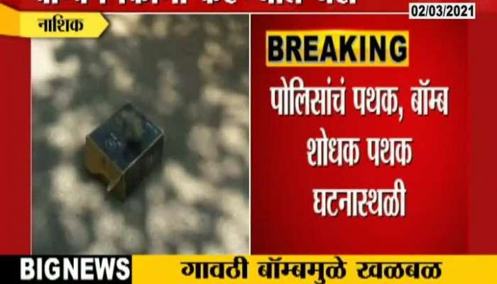Nashik Desi Bomb Found Outside House Of Builder