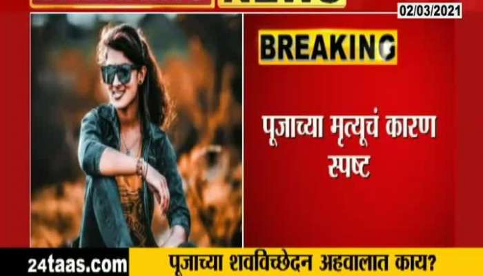 Pooja Chavan Suicide Case Postmortem Report In Vanwadi Police Station.