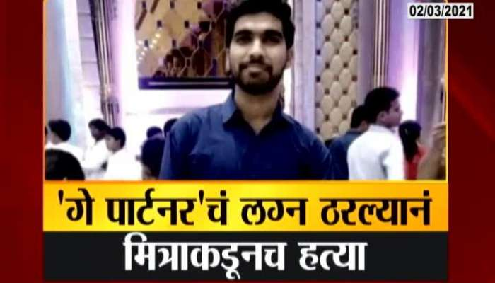 Pune Suspence Of Gay Relationship Reveled In Murder Of PHD Student
