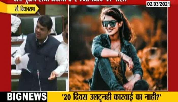 Opposition Leader Devendra Fadnavis Raise Question On Pooja Chavan Suicide Case