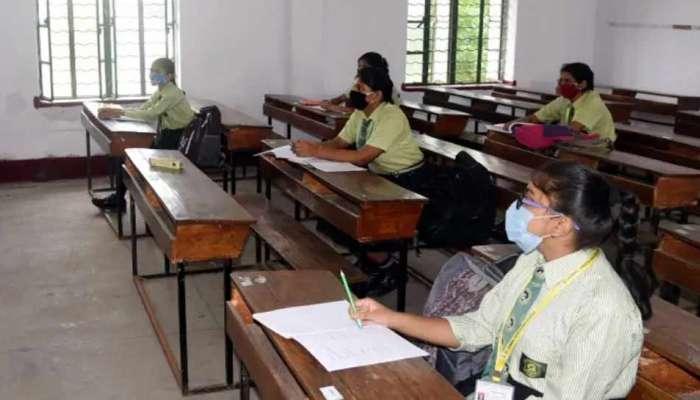 CISCE : 10 वी, 12 वीच्या परीक्षेचे वेळापत्रक जाहीर, परीक्षा कधी होणार ते जाणून घ्या