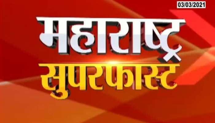 Maharashtra Superfast Evening Fast News 03 March 2021