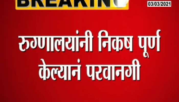 Mumbai 29 Private Hospital Corona Vaccination