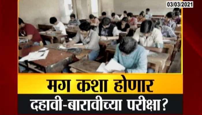 Kolhapur How Exam Will Held In Corona Pandemic
