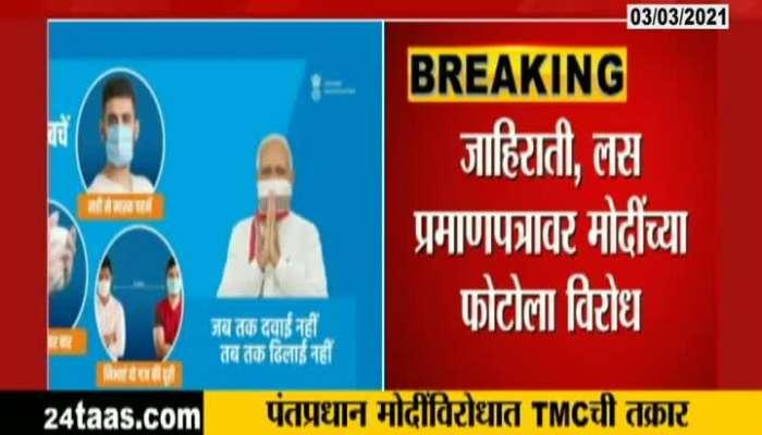 TMC Complaint Against PM Modi In Election Commissioner Office