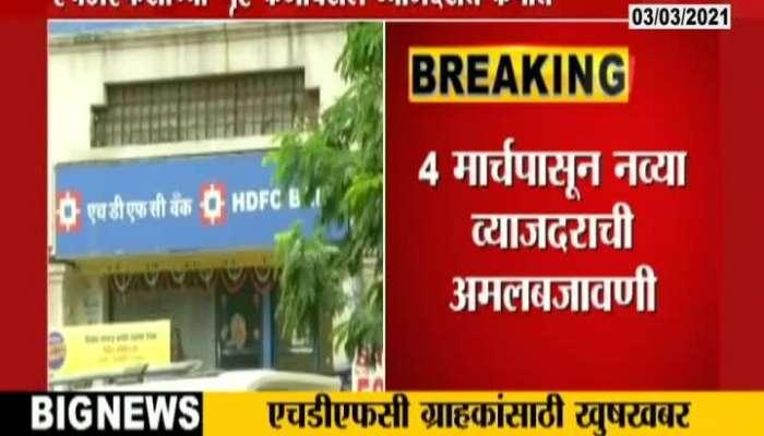 Good News HDFC Bank Decrease Interest On Loan