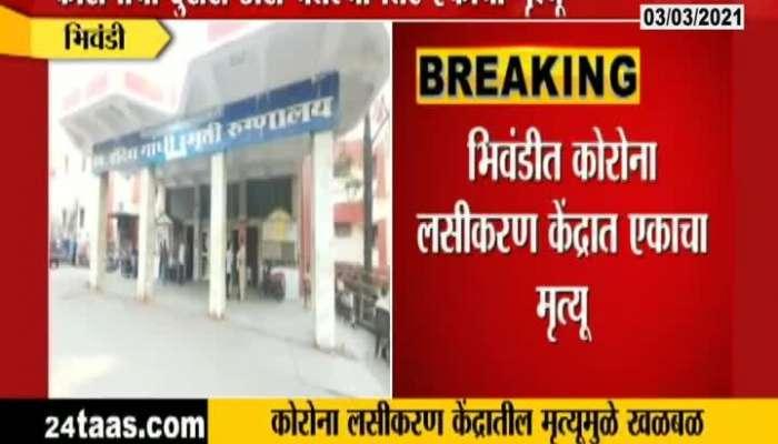 Bhiwandi On Dead In Corona Vaccination Center
