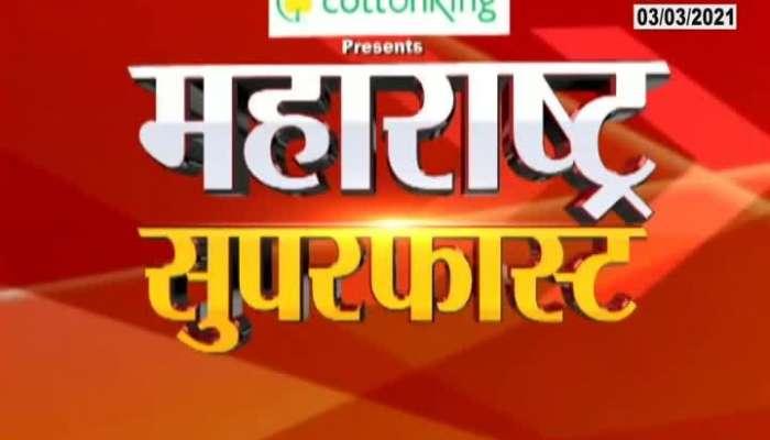 Maharashtra Superfast Fast News 9.30pm 03 March 2021