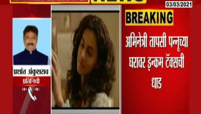 Mumbai Income Tax Raid On Bollywood Actors,Directors