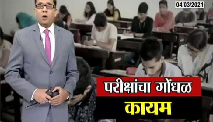 Confusion On SSC And HSC Exam Due To Corona