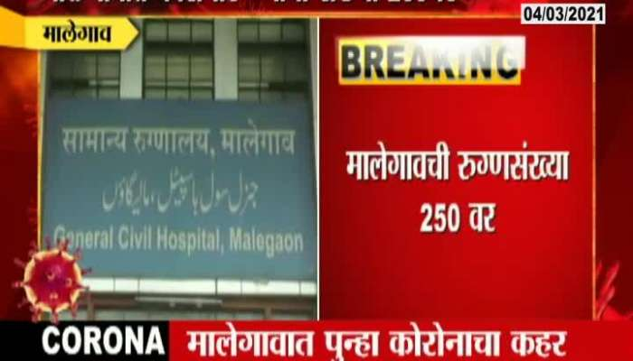 Corona Patients Rapidly Increases In Malegaon