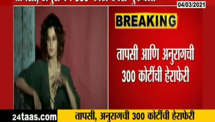 Pune Income Tax Inquiry Of Bollywood Actress Tapse Pannu And Director Anurag Kashyap