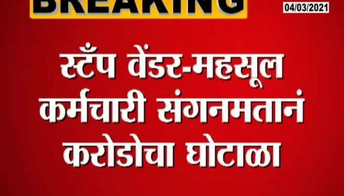NAshik New Stamp Paper Scam In Maharashtra Again Update