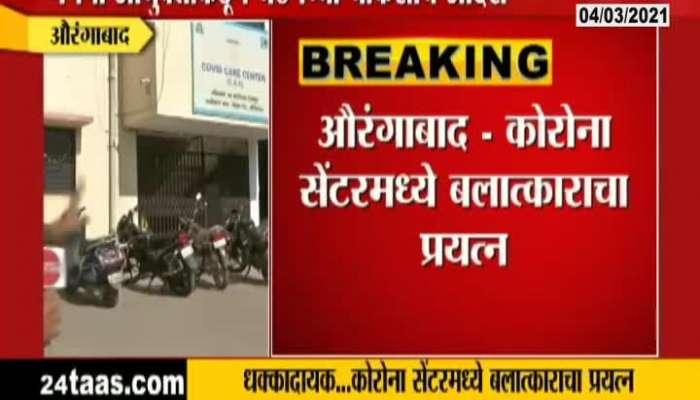 Aurangabad Review Of Corona Center Where Doctor Tried To Rape On Lady Corona Patients At Aurangabad Corona Center