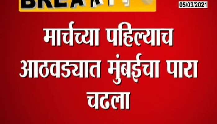 Mumbai Temperature High In First Week