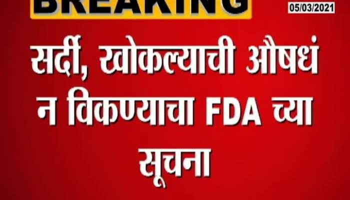 Nagpur FDA On Second Phase Of Corona