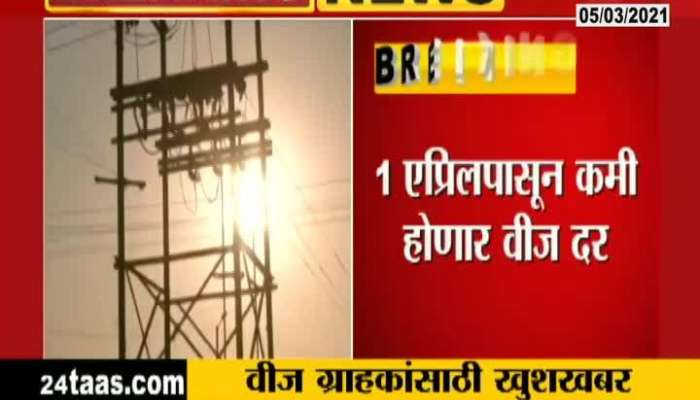 Electricity Rates Will Be Reduced From April 01 Update