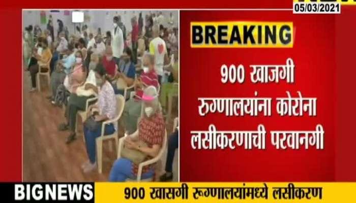 900 Private Hospital Give Permission For Corona Vaccination