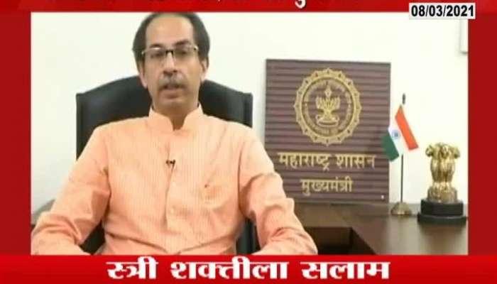Mumbai CM Uddhav Thackeray On Womens Day Special