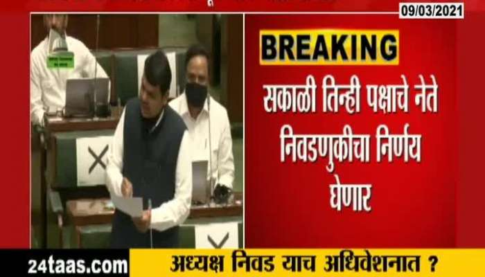 Mumbai Assembly Speaker Election Likely To Be Declared Today
