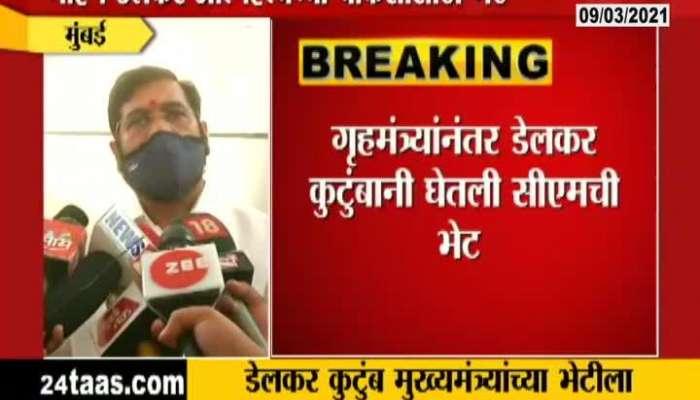 State Minister Eknath Shinde On MP Mohan Delkar Family Meet CM Uddhav Thackeray