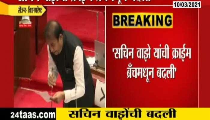 Maharashtra State Assembly 2021 Anil Deshmukh speaking about Sachin Vaze Transfer
