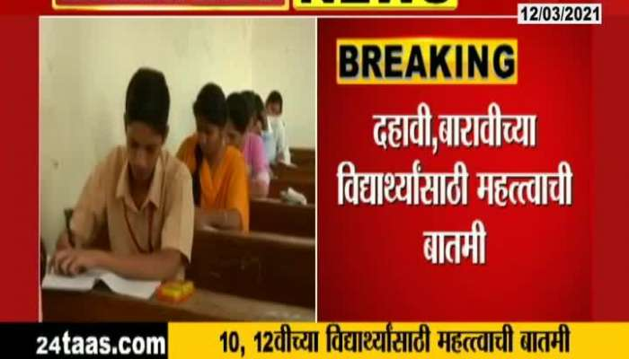 Varsha Gaikwad said that SSC and HSC exams will be held offline