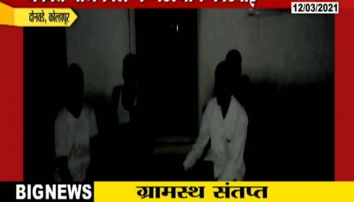 Donavde,kolhapur Electricity cut off due to non payment of bill