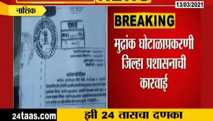 ZEE24TAAS Impact Nashik Stamp Paper Scam Officer Suspended For Making Altretaions