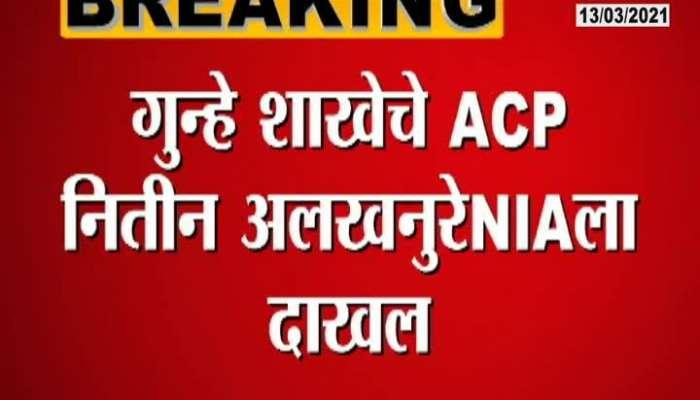 Crime Branch ACP Nitin Alaknure Reached NIA Headquarter